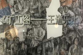 矿工图——王道乐土