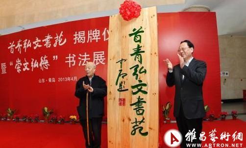 青岛市委宣传部副部长,市文广新局党委书记,局长王纪刚等领导出席揭牌