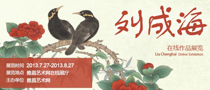 刘成海在线作品展览