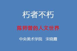 宋晓霞:朽者不朽——陈师曾的人文世界(上)
