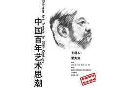 栗宪庭:百年中国美术思潮(一)
