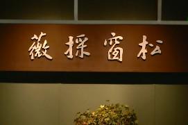 """杭春晓:松窗叠影——溥心畬的""""传统""""与转化(上)"""