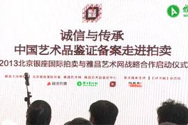 潘公凯先生和李津先生与雅昌中国艺术品鉴证备案中心正式签约