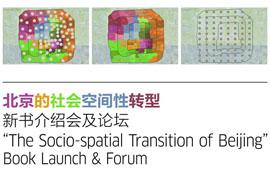 对话:北京城的社会空间性转型(下)
