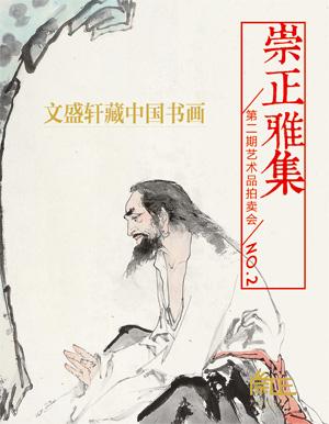文盛轩藏中国书画