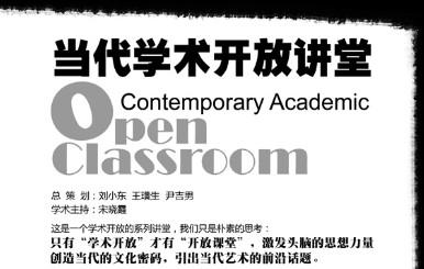对话:在西方书写中国历史(上)
