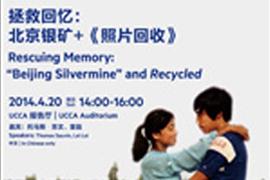 对话:北京银矿+《照片回收》(上)