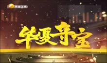 《华夏夺宝》  20140319