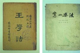 万新华:傅抱石的人生和艺术(一)