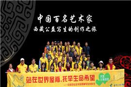 《品味艺术》第十一期--中国百名艺术家西藏公益写生创作之旅
