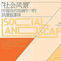 """""""社会风景""""当代艺术专题展"""