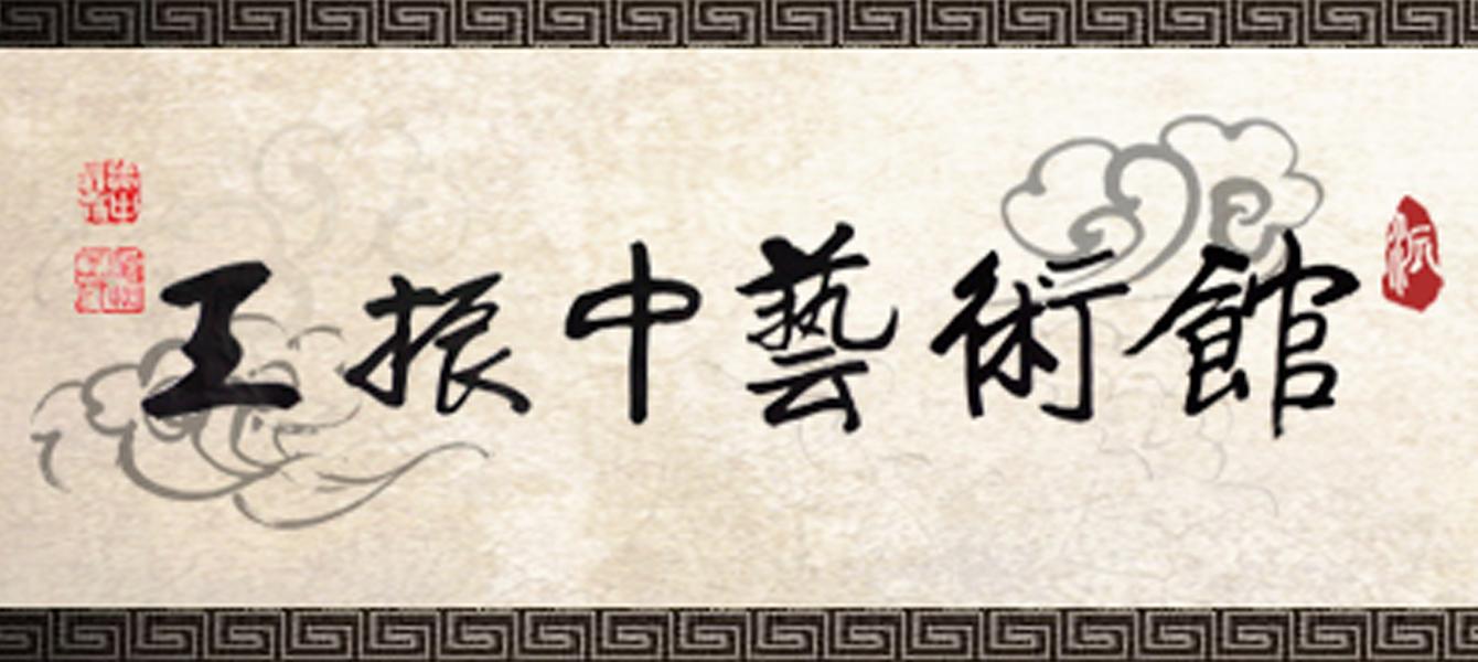 王振中艺术馆