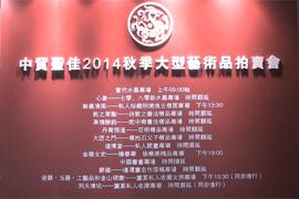 中贸圣佳2014秋季大型艺术品拍卖会预展