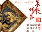 朱艳增华:故宫漆器展