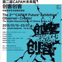 第二届CAFAM未来展