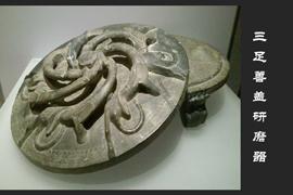 王耀07集:砚的研磨器时代和淌池研磨时代