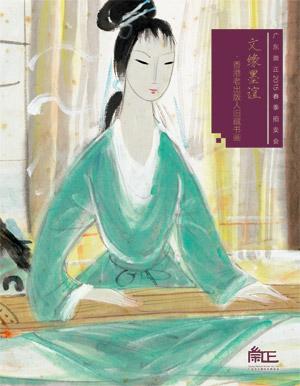 文缘墨谊·香港老出版人旧藏书画