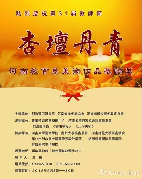 庆祝第31届教师节河南教育界美术作品邀请展图片