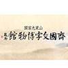齐国文字博物馆专题片