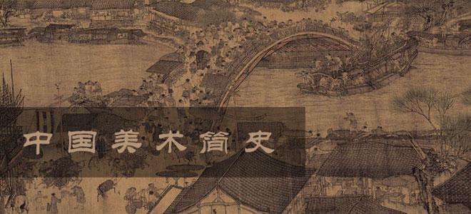 邵彦:中国美术简史