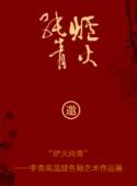 """""""炉火纯青""""--李青高温颜色釉艺术作品展"""