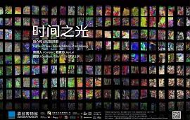 """【雅昌带你看展览第599期】""""时间之光""""胡介鸣·记忆的拼图"""