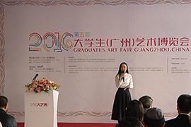 【艺界资讯】2016第五届大学生(广州)艺术博览会开幕