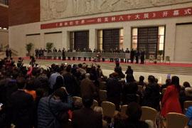 【雅昌视频】打通艺术的任督二脉 美林的世界 韩美林八十大展