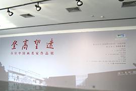 """【雅昌带你看展览第610期】""""登高望远""""——百位中国画名家作品展"""