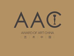 AAC艺术中国巅峰之夜招标公示函