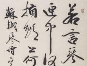 孟昭俊 苏轼琴诗