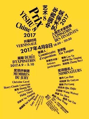 2017届艺术8中国青年艺术家奖