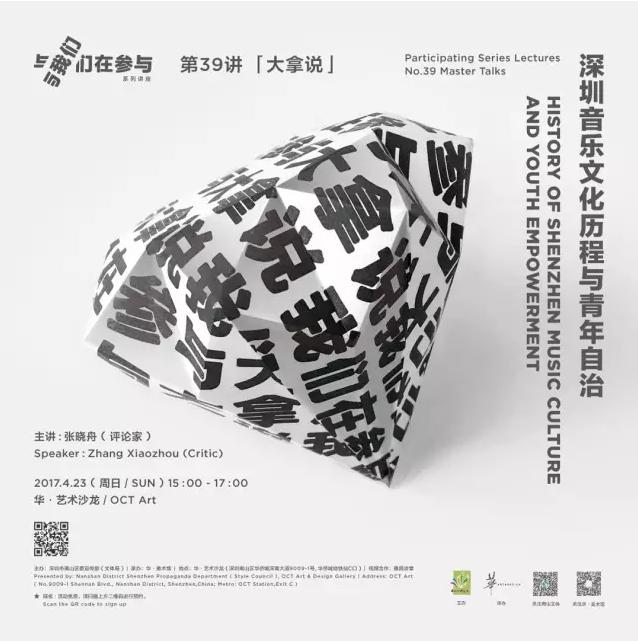 张晓舟:关于深圳音乐文化的历史