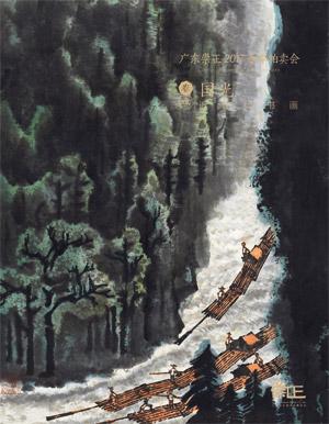 国光·近现代书画