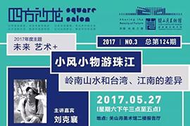 刘克襄《小风小物游珠江──岭南山水和台湾、江南的差异》