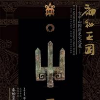 古中山国历史文化展