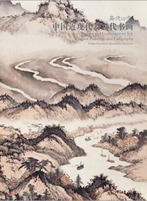 中国近现代及当代书画