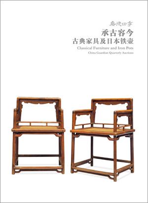 承古容今——古典家具及日本铁壶