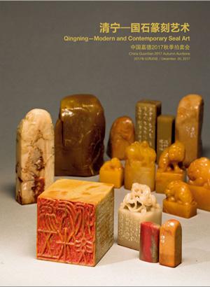 清宁——国石篆刻艺术