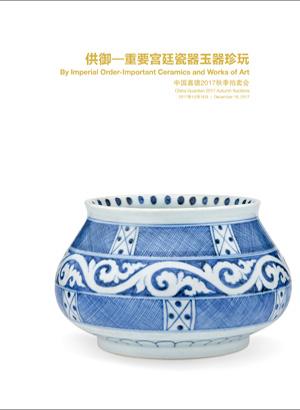 供御——重要宫廷瓷器玉器珍玩