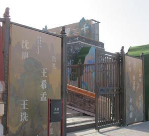 一段宋元书画史 两位天才艺术家