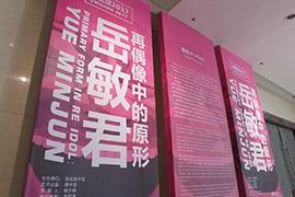 """【雅昌带你看展览第646期】大笑英雄的背后 """"再偶像中的原形·岳敏君"""""""