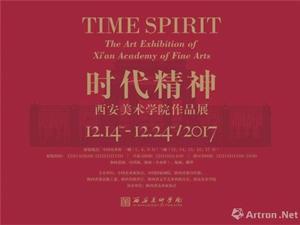 时代精神—西安美术学院作品展