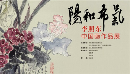 李照东作品展将于潮阳区博物馆展出