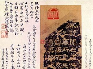 管窥清朝国防部长毕沅的书画收藏