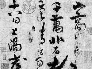 李白《上阳台帖》和河南关系密切