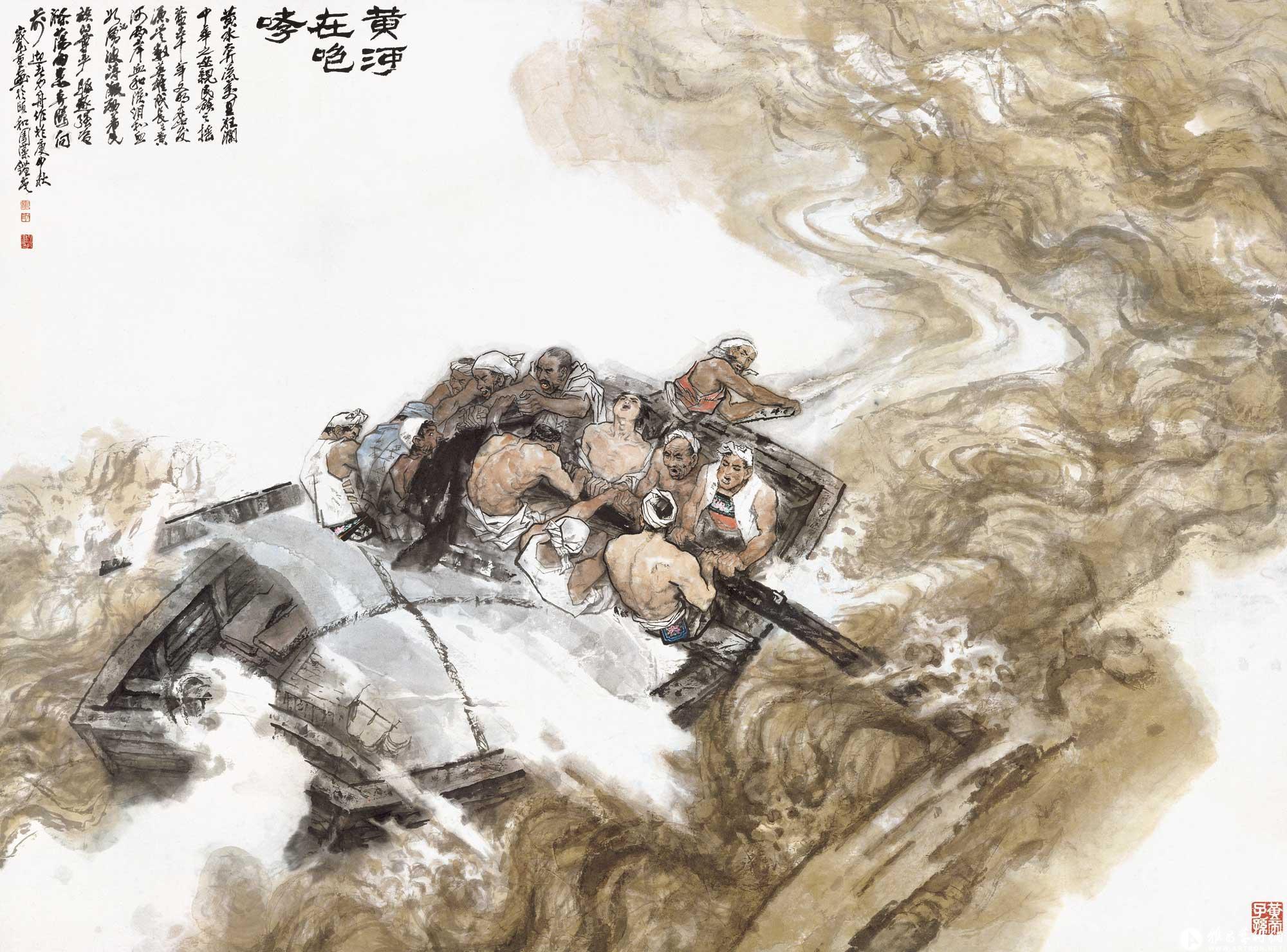 黄河三联画之二《黄河在咆哮》