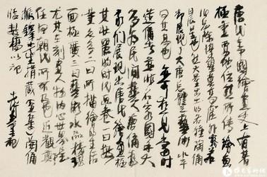 彭先诚书法手稿
