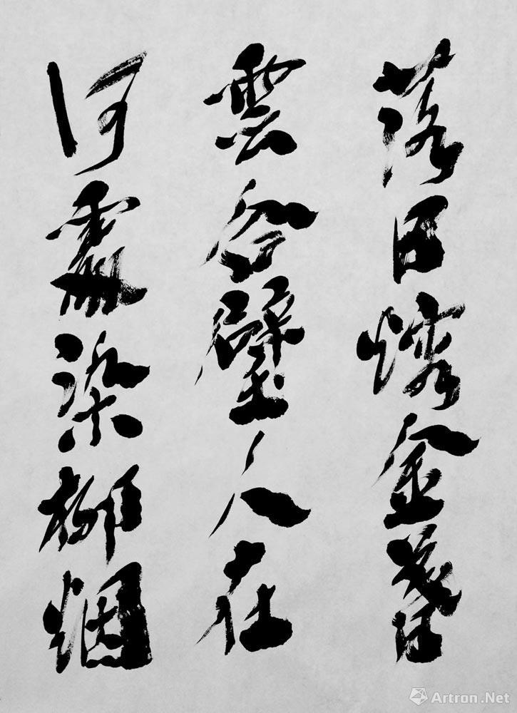 书李清照永遇乐(局部1)
