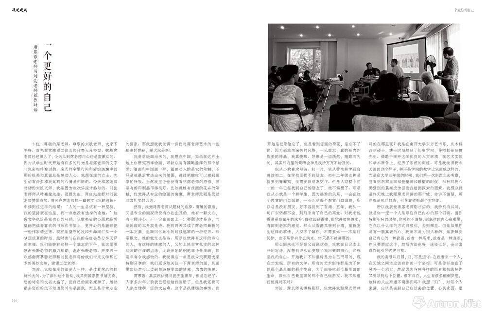 《莲现莲成》画册页面84
